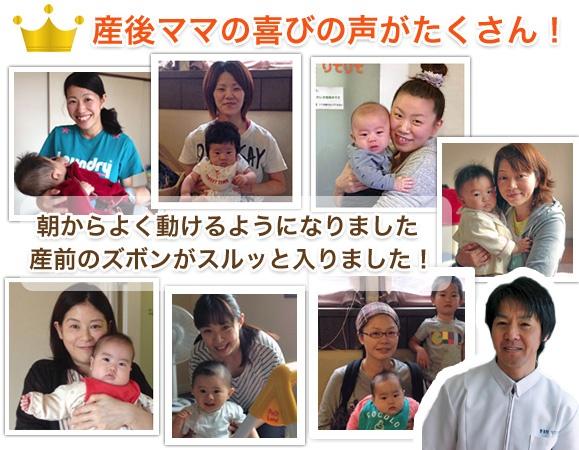 産後ママの喜びの声がたくさん