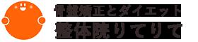 【 骨盤矯正とダイエット】整体院りてりて | 札幌市北区
